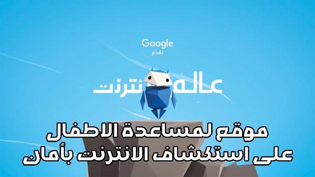موقع لمساعدة الاطفال على استكشاف الانترنت بامان | ساعد طفلك الان