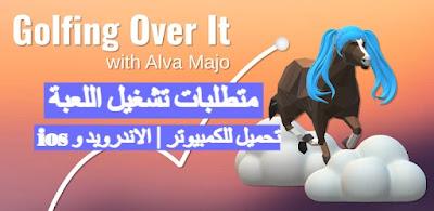 تحميل و متطلبات تشغيل لعبة Golfing Over It with Alva Majo