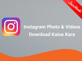 Instagram Photos & Videos Download Kaise Kare Puri Jankari