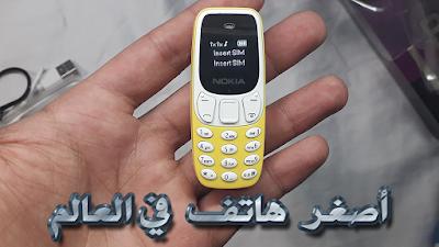 أصغر هاتف في العالم من شركة نوكيا هاتف ذو خصائص رائعة Nokia BM10