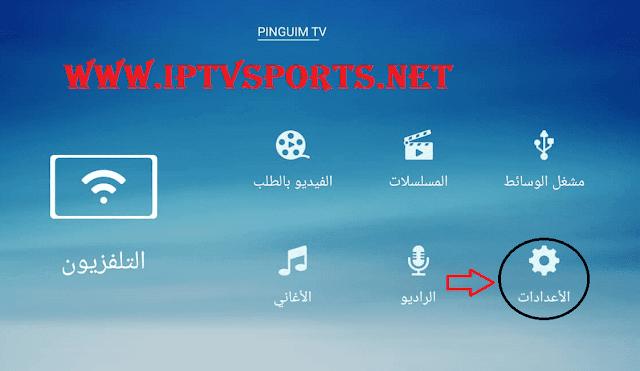 تطبيق pinguim tv 2020