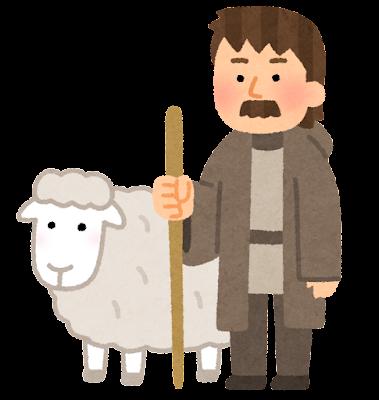 羊飼いのイラスト