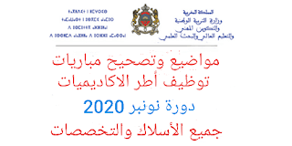 ديداكتيك التربية البدنية لمباراة التفتيش لسنة 2020