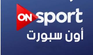 تردد قناة أون سبورت on sport ,تردد قناة أون سبورت الرياضية on sport ,تردد أون سبورت على قمر نايل سات on sport