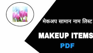 मेकअप सामान नाम लिस्ट • (Makeup Items List In Hindi)