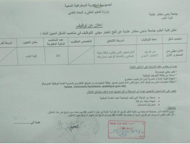 اعلان توظيف بكلية الطب جامعة باجي مختار عنابة