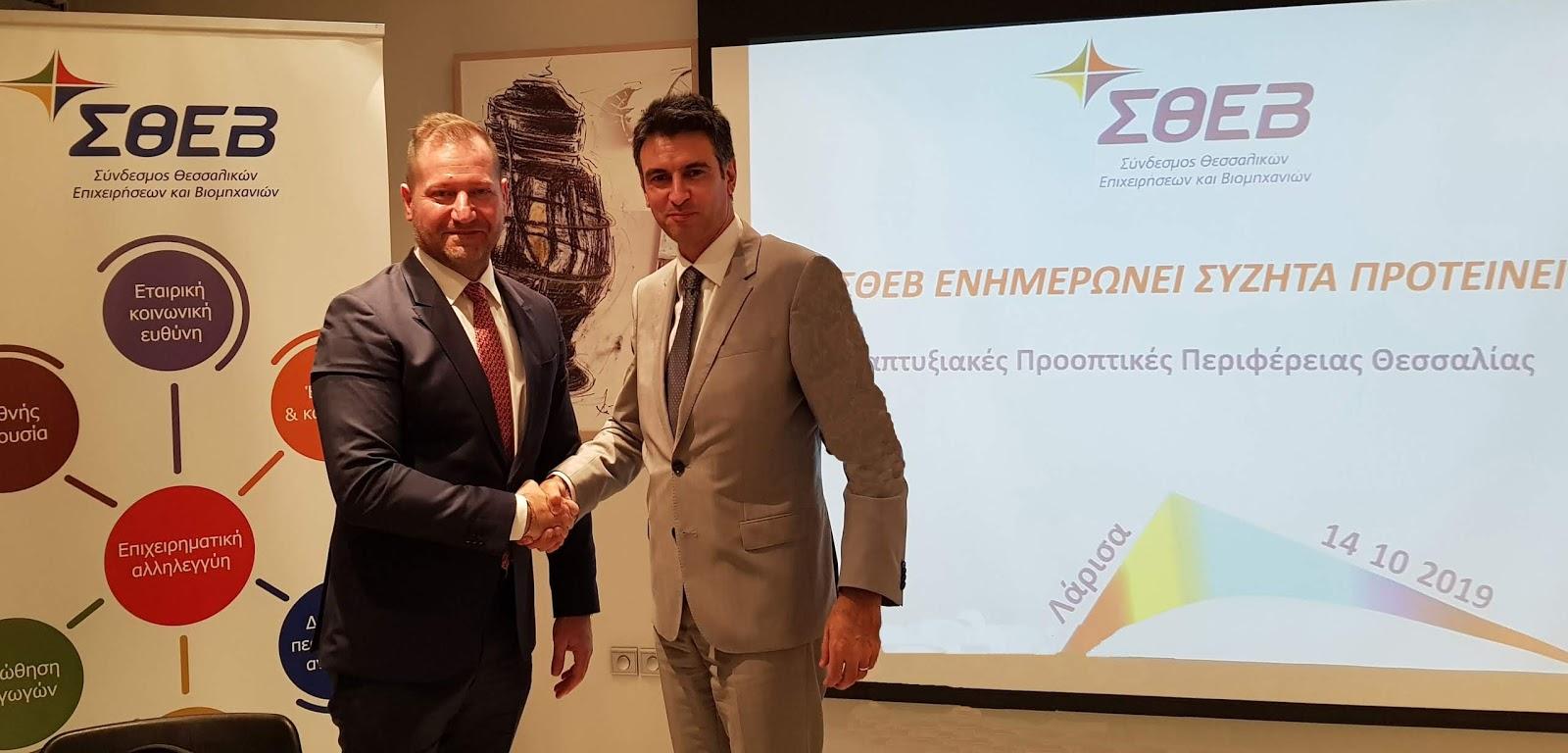 Η ανάπτυξη στρατηγικών επενδύσεων στη Θεσσαλία στο επίκεντρο συζήτησης στο Γενικό Συμβούλιο του ΣΘΕΒ