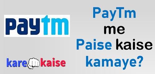 paytm-me-paise-kaise-kamaye