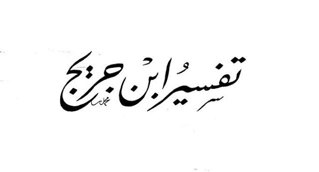 Tentang Seluk-beluk Tafsir Ibnu Juraij dan Download Tafsir Karya Ibnu Juraij تفسير ابن جريج