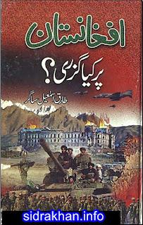 Afghanistan Par Keya Guzri