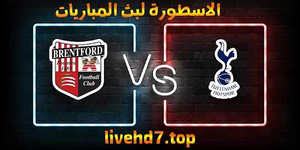 مشاهدة مباراة توتنهام وبرينتفورد بث مباشر الاسطورة لبث المباريات بتاريخ 05-01-2021 في كأس الرابطة الإنجليزية