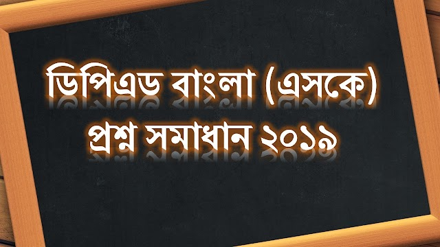 ডিপিএড বাংলা (এসকে)প্রশ্ন সমাধান DPEd bangla(sk) question solution 2019