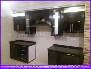 مطبخ المنيوم لبناني لون اسود