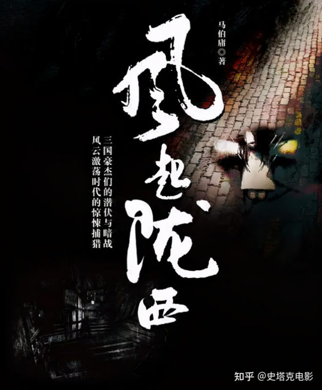 The Wind Blows From Longxi Poster