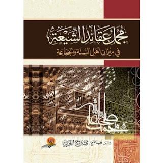 تحميل مجمل عقائد الشيعة في ميزان أهل السنة و الجماعة - ممدوح الحربي pdf
