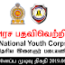 Vacancy In National Youth Corps