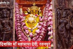 माँ महामाया देवी मंदिर रतनपुर, छत्तीसगढ़