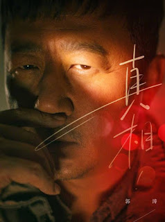 A Murderous Affair in Horizon Tower (China) : Sinopsis dan Review