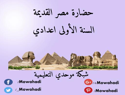 درس حضارة مصر القديمة للسنة الأولى اعدادي