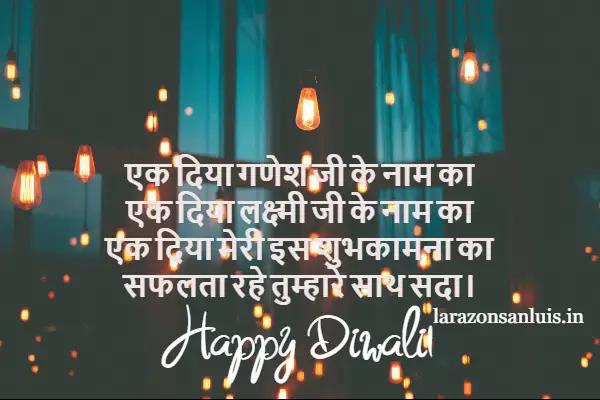 Diwali 2020 Wishes in Hindi