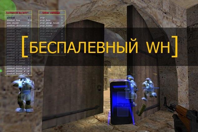 Чит wh для cs 1.6
