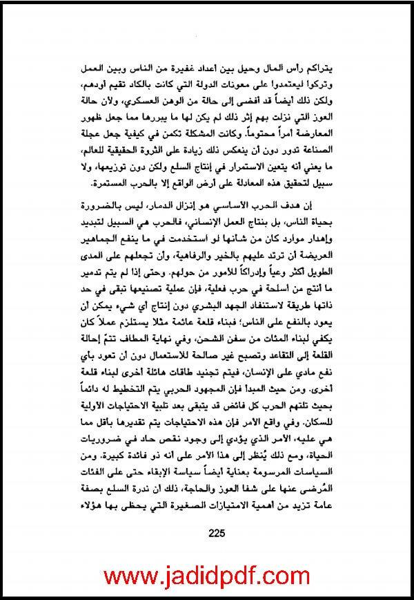رواية 1984 PDF تأليف جورج أورويل