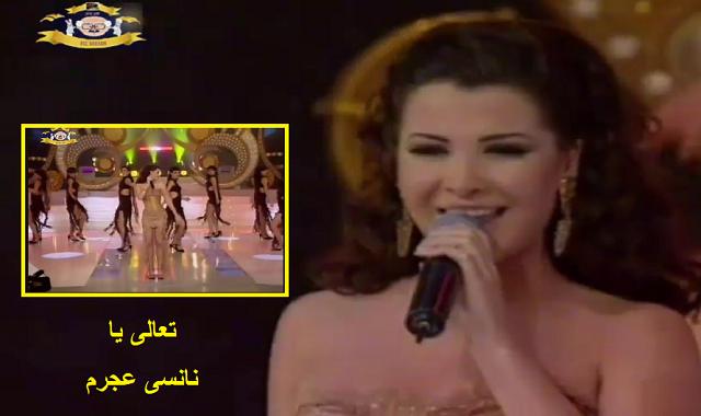 نانسى واجمل اغانيها 7-تعالى يا حليوه ياصغير