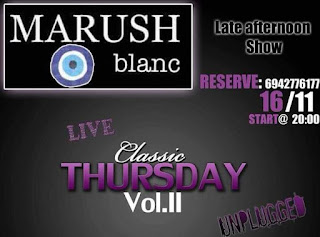 Πέμπτη 16/11 απογευματινό Live VOL2 έντεχνο-λαϊκό με την μαγευτική φωνή του Πέτρου Χατζελη | Με full ορχήστρα | Marush Blanc-Προκυμαία Μυτιλήνης