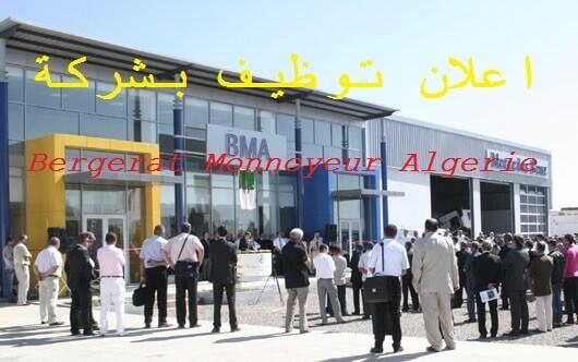 توظيف Bergerat Monnoyeur Algerie
