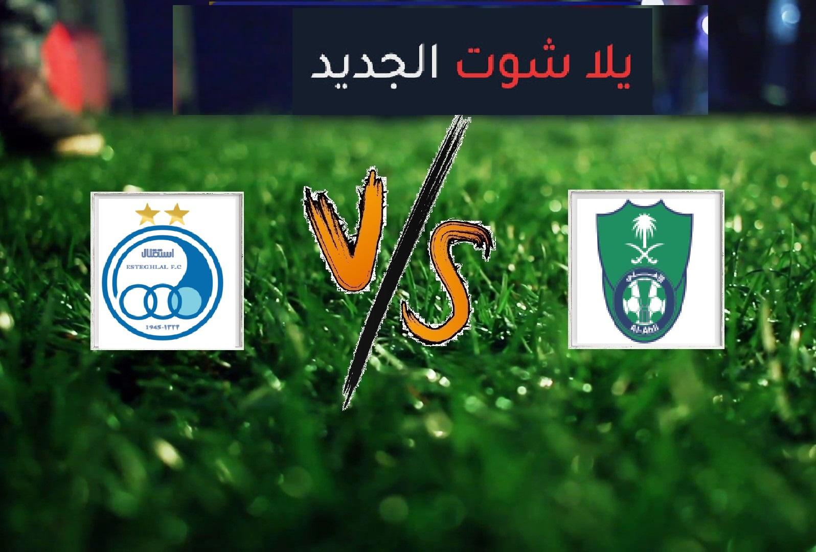 نتيجة مباراة الأهلي السعودي واستقلال طهران بتاريخ 17-02-2020 دوري أبطال آسيا