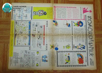 Скачать старые советские журналы. Весёлые картинки журнал читать онлайн. Журнал Весёлые картинки № 4 1986 год.
