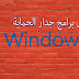 4 من أفضل برامج جدار الحماية المجانية لنظام التشغيل Windows
