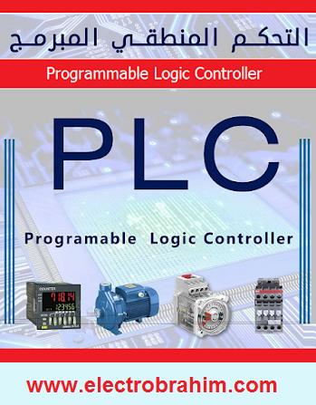 تحميل الدليل الشامل فى التحكم المنطقى البرمج PLC