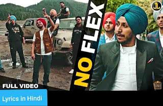 नो फ्लेक्स No Flex Lyrics in Hindi | King Dhillon