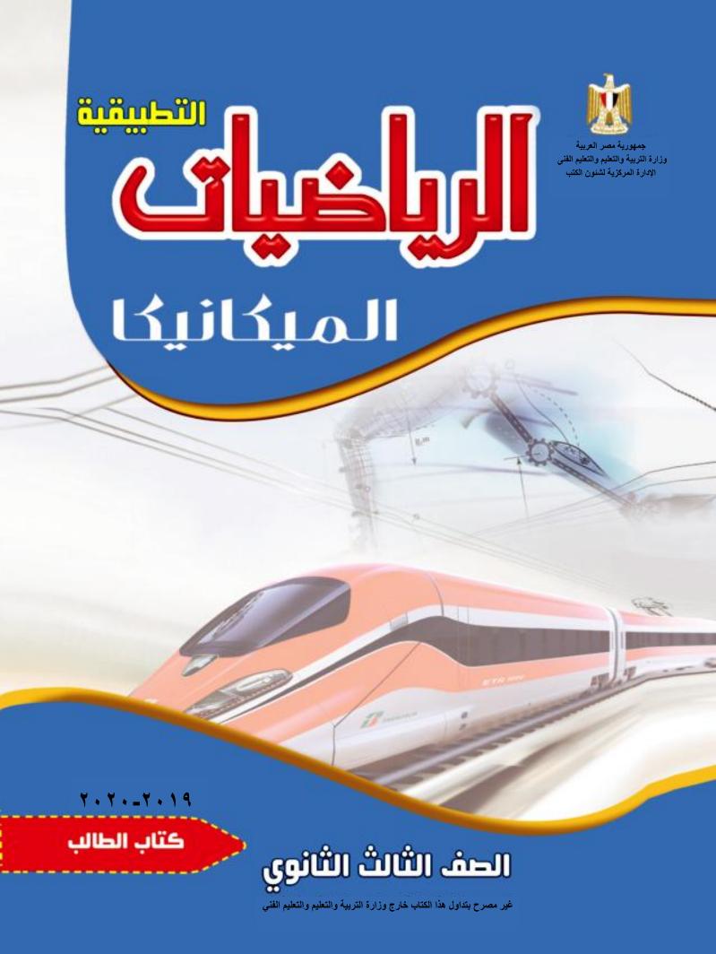 تحميل كتاب الاستاتيكا للصف الثالث الثانوى 2020/2019 - الطبعه الجديده من الوزارة
