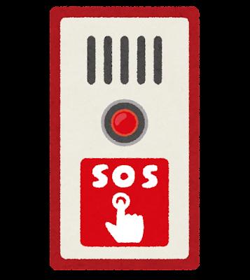電車内の非常停止ボタンのイラスト