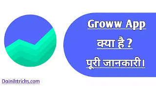 Groww App क्या है ? किस काम आता है ? पूरी जानकारी।