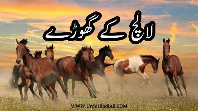 Lalach Ke Ghoray - لالچ کے گھوڑے - Lalach Buri Bala Hai -  New Story