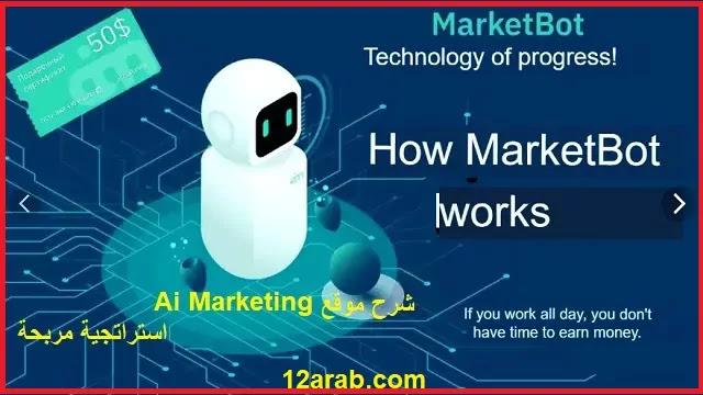 شرح موقع Ai Marketing | استراتجية مربحة 1