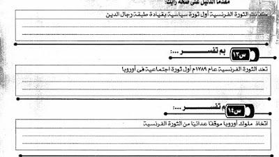 كتاب الامتحان جيولوجيا 2019 pdf