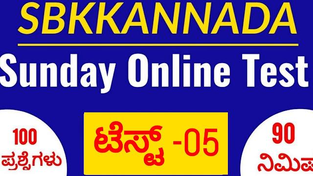 SBK KANNADA SUNDAY ONLINE TEST-05