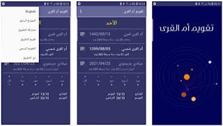 تحميل تطبيق تقويم أم القرى 2021 الإصدار الأخير