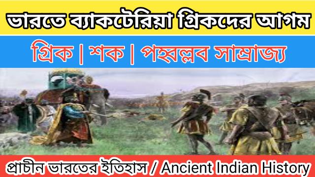 ভারতে গ্রিকদের আগমন | Bakteria Greek | Ancient Indian History MCQ