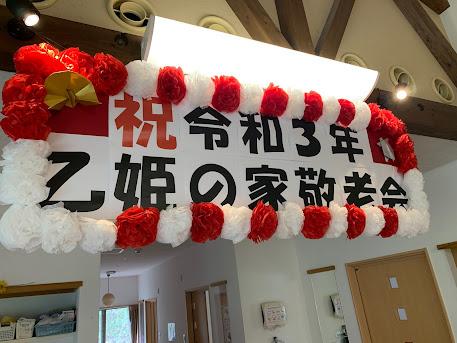 グループ乙姫の家「令和3年度敬老会」