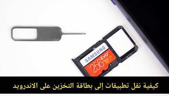 كيفية نقل التطبيقات إلى بطاقة SD على الأندرويد