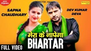 Mera Ke Napega Bhartar Lyrics - Dev Kumar Deva, Kavita Shobu