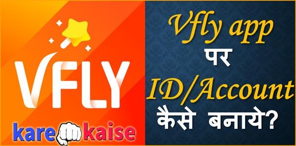 VFly-App-Download-करके-VFly-की-ID-कैसे-बनाये?