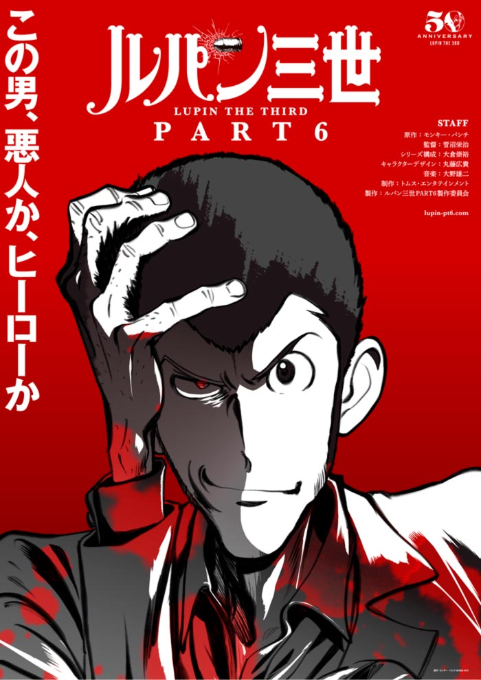 Lupin III PART 6 anime - poster