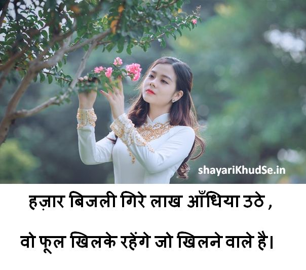 Inspirational Shayari for Students, Inspirational Shayari Quotes