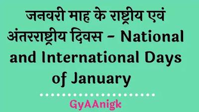 जनवरी माह के राष्ट्रीय एवं अंतरराष्ट्रीय दिवस pdf - GyAAnigk